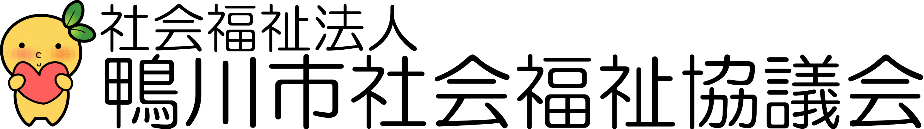 鴨川市社会福祉協議会