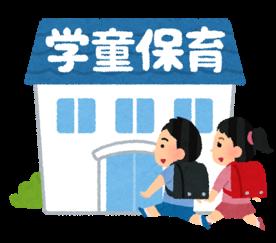 放課後児童健全育成事業(学童)のイメージ
